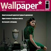 Wallpaper* Русское издание май 2006