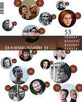 Проект Россия №53