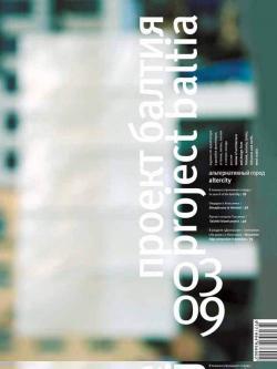 Проект Балтия № 8 (№ 3, 2009)