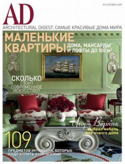 Журнал Architectural Digest (Россия) № 10 октябрь 2009