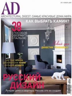 Журнал Architectural Digest (Россия) № 11 ноябрь 2009