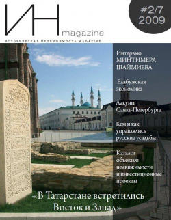 Magazine «Историческая недвижимость»  № 2(7) апрель-июль 2009