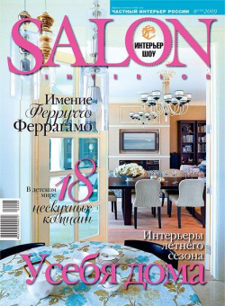 Salon-interior № 8 (141) 2009