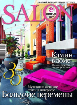 Salon-interior № 10 (143) 2009