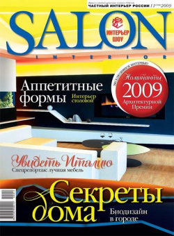 Salon-interior № 11 (144) 2009