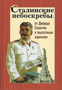 Крематорий на Тверском бульваре. Москва, давно прошедшая, сталинская и бульварная: безуспешно цепляемся за последнее