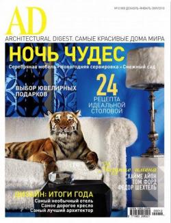 Журнал Architectural Digest (Россия) № 12 (80) декабрь-январь 2009/2010