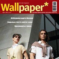 Wallpaper* Русское издание июнь-июль 2006