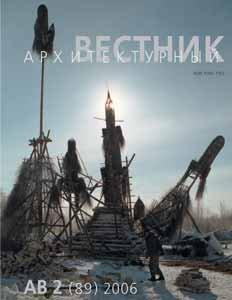 Архитектурный Вестник №2(89) 2006