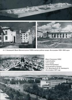 Жизнь и творчество архитекторов-градостроителей л. М. Букаловой и а. С. Смолицкого