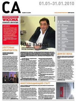 Газета Союза архитекторов России (СА) № 1(6) 2010