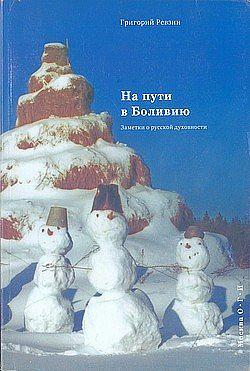 "Книги за неделю. ""Григорий Ревзин. На пути в Боливию..."""