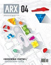 Building ARX № 4
