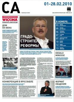 Газета Союза архитекторов России (СА) № 2 (7) 2010