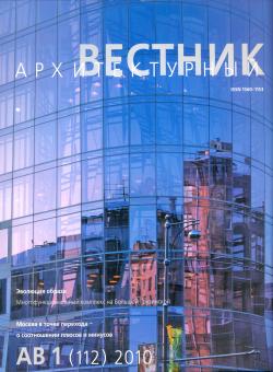 Архитектурный Вестник № 1 (112) 2010