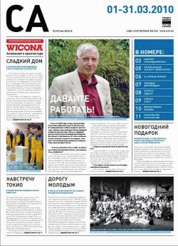 Газета Союза архитекторов России (СА) № 3 (8) 2010
