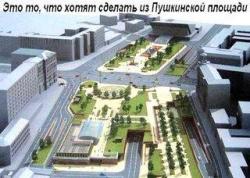 Заслушать Пушкинскую площадь