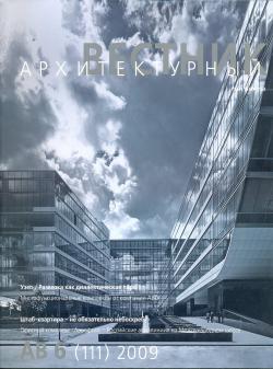 Архитектурный Вестник № 6 (111) 2009