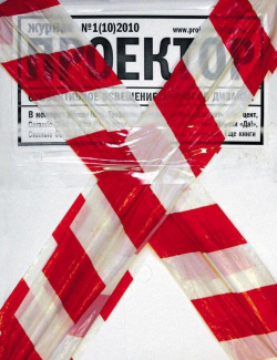 Проектор № 1 (10) 2010