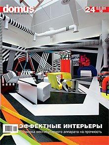 Domus (Россия) № 24 февраль-март 2010
