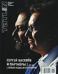 TATLIN mono №3|12|62|2008