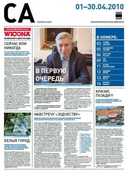 Газета Союза архитекторов России (СА) № 4 (9) 2010