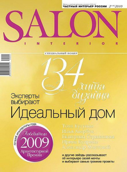 Salon-interior № 2 (146) 2010