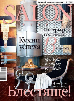 Salon-interior № 3 (147)