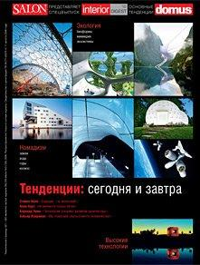 Domus (Россия) № 2 март 2008