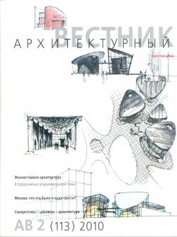 Архитектурный Вестник № 2 (113) 2010