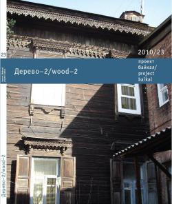 Проект Байкал № 23 (2010)