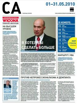 Газета Союза архитекторов России (СА) № 5 (10) 2010