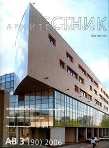 Архитектурный Вестник №3(90) 2006