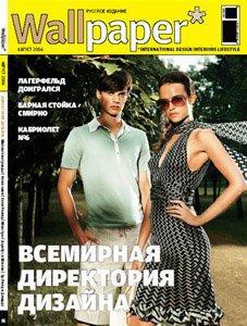 Wallpaper* Русское издание №8