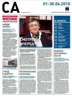 Газета Союза архитекторов России (СА) № 6 (11) 2010