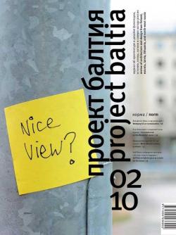 Проект Балтия № 10 (02/2010)