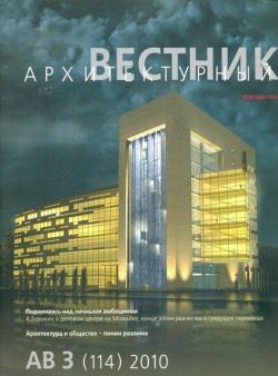 Архитектурный Вестник № 3 (114) 2010