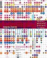 Проект Россия № 56 (2, 2010)