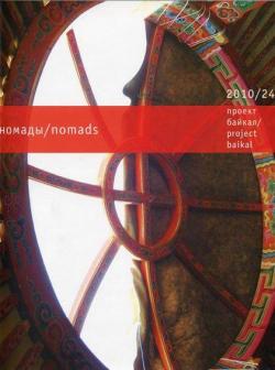 Проект Байкал № 24 (2010)