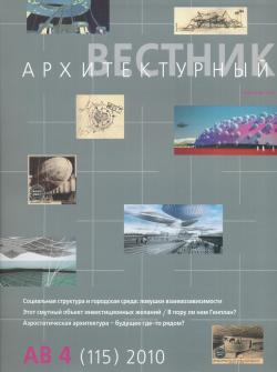 Архитектурный Вестник № 4 (115) 2010