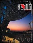 Вестник «Зодчий. 21 век» № 1 (34) 2010