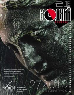 Вестник «Зодчий. 21 век» № 2 (35) 2010
