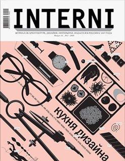 INTERNI  № 16 (осень 2010)