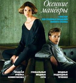 Wallpaper* Русское издание Сентябрь 2006