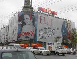 Москва на продажу, или «Для тех, кто не останавливается на расстёгнутом»