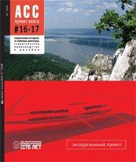 А.С.С. – Проект Волга № 16/17, 2008