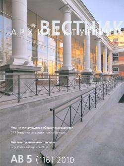 Архитектурный Вестник № 5 (116) 2010
