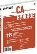 Альманах СА  № 1 (1) 2010