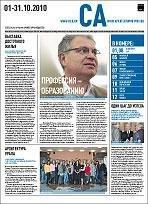 Газета Союза архитекторов России (СА) № 10 (15) 2010