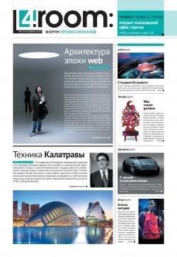 4room:/форум профессионалов  № 8 (51) октябрь, 2010